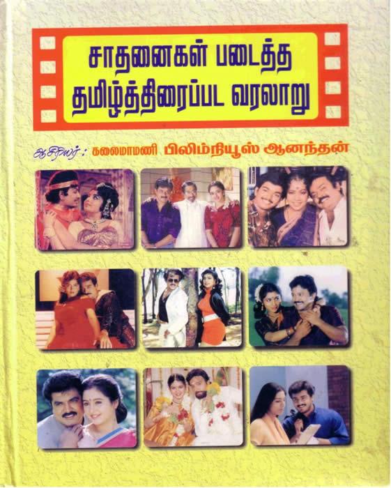 TamilFilmHistory.jpg
